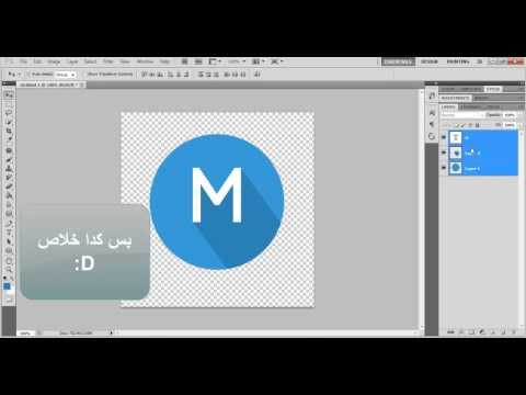 How To Make Flat Icon