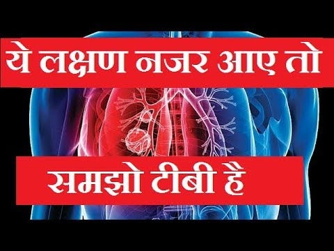 ये लक्षण नजर आए तो समझो टीबी है || what are the symptoms of tuberculosis in lungs  || tuberculosis