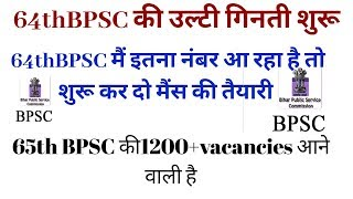 BPSC Official Result Update   56 to 59 Final Merit List   60