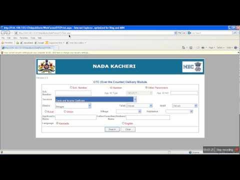 Nadakacheri online Certificate Verification