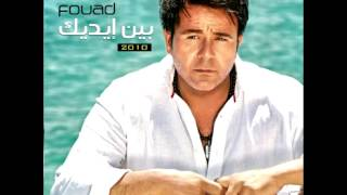 Mohammed Fouad...Ebn Balad | محمد فؤاد...ابن بلد