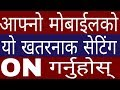 Mobile Virus Problem | Google Chrome Virus Protect Setting | In Nepali By UvAdvice