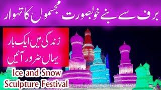 Harbin International Ice and Snow Sculpture Festival Urdu Hindi