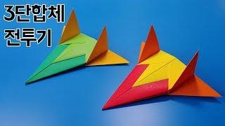 [3단합체] 색종이로 전투기 만드는 방법(종이접기) ,fighter plane(3-Combination) origami