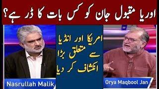 Orya Maqbool Jan Tell His Fear About Pakistan And India | Nasrullah Malik | Neo News