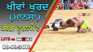 🔴 (LIVE)  KHIWA KHURD (MANSA) KABADDI TOURNAMENT 09-09-2019/www.123Live.in