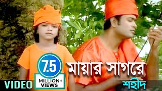 Mayar Shagore   মায়ার সাগরে   Shahid   Bangla Baul Song 2018   Sangeeta
