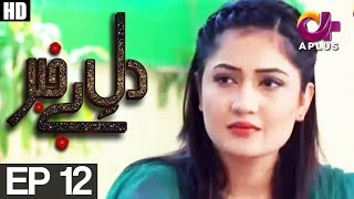 Dil e Bekhabar - Episode 12 | A Plus ᴴᴰ Drama | Arij Fatima, Adeel Chaudhary, Noor Hassan