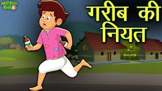 गरीब की नियत Help poor moral stories | emotional stories in hindi | moral education | well done veer