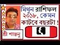Download  TANTRIK TOTKA   মিথুন রাশিফল  ২০১৮, কেমন কাটবে বছরটা !   Mithun Rashifal 2018 MP3,3GP,MP4