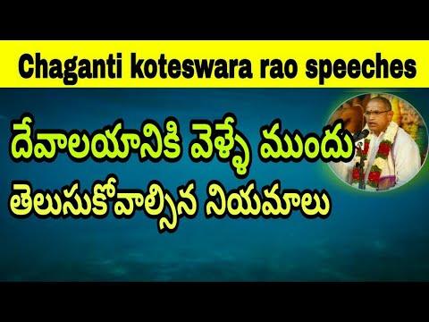 దేవాలయానికి వెళ్లే ముందు తెలుసుకోవలసినవి chaganti koteswara rao speeches a latest telugu pravachanal
