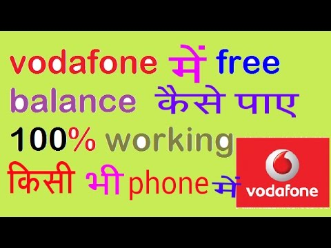 how to get free balance trick in Vodafone in hindi |Vodafone  free calling tricks in hindi