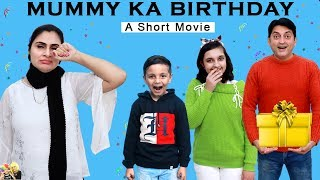 MUMMY KA BIRTHDAY | Birthday Special Short Movie | Family Comedy | Aayu and Pihu Show