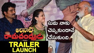 Alanati Ramachandrudu Movie Trailer Launch || Anchor Suma, Rajiv Kanakala