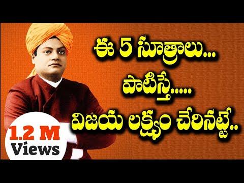Swami Vivekananda 5 Inspirational Quotes For Success Rectv