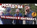 Download  Что плохого в цыганах? || Молдова.  MP3,3GP,MP4