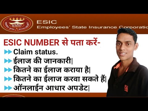 How to check ESIC status online,Know ESIC detail from esic number,esic login,esic employee portal,