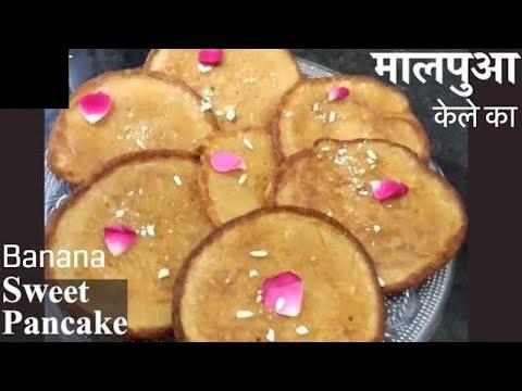 How to malpua using banana - Malpua recipe - Sweet pancake recipe- kele ka malpua | holi special