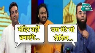 LIVE शो में राम मंदिर पर दावा, बोले- 'अटकाइए, भटकाइए, लटकाइए नहीं बस टेंट में जाइए...'| #NewsTak