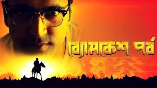Byomkesh Pawrbo : Bengali thriller detective movie 2016 | latest news | Abir | Sohini | Sayantika