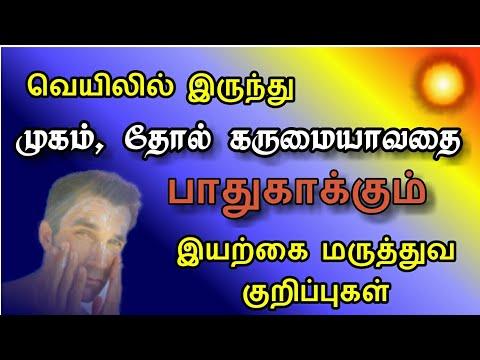 Mugam karumai neenka | Sooriya veyilil mugaththai paathukaakka | வெயிலினால் முகம் கருமையாவது நீங்க