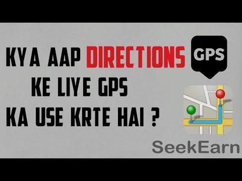 #23 [HINDI] | Kya aap GPS ka use krte hai ? | Weekly Series by SeekEarn