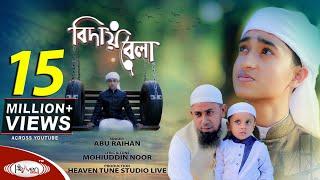 ক্বারী আবু রায়হানের কন্ঠে | বিদায় বেলায় তুমি দিওগো দেখা | Biday Bela | নতুন ইসলামিক গজল - 2020