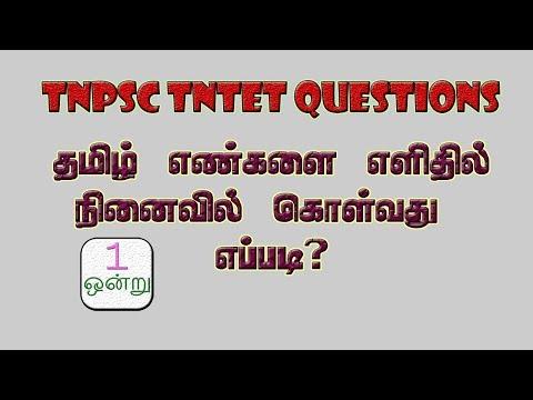 தமிழ் எண்களை எளிமையாக நினைவில் கொள்ளும் வழிமுறை | TNPSC TNTET