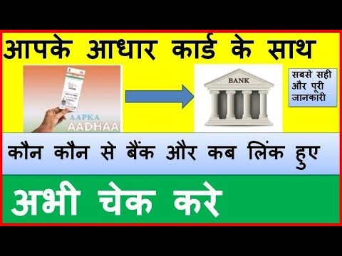 How to Check Aadhar Card Bank Linking Status in Hindi |||| By Technology up