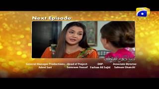 Mera Ghar Aur Ghardari - Episode 20 Teaser | HAR PAL GEO