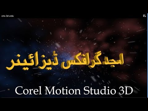 Corel Motion Studio 3D Urdu fonts tutorial Part 2 by, Amjad Graphics Designer