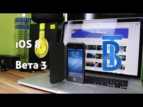 Preview: Apple iOS 8 Beta 3 + meine Erfahrungen [German/Deutsch]