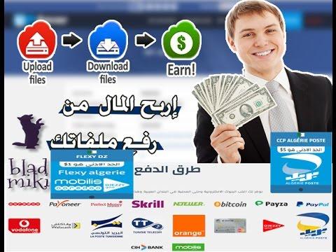 الربح من رفع الملفات(up-4ever) طرق الدفع لكل البلدان العربية- متوفرالسحب على ccp وفليكسي