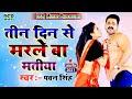 Pawan Singh Ke gana 2021 New Bhojpuri Dj Remix Song 2021 - Superhit Bhojpuri - Dj Remix 2021 dj mix