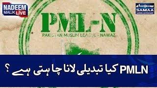 PMLN Kia Tabdeli Lana Chati Hai?   SAMAA TV   Nadeem Malik