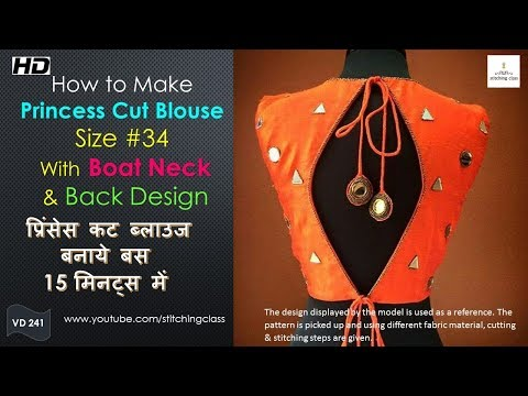 How to Make Princess Cut Blouse, Size #34, Drafting, Cutting, Stitching, in Hindi, Boat Neck Blouse