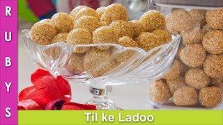 Til ke Ladoo Fast, Simple & Easy Snack Sesame Seed Laddu Recipe in Urdu Hindi - RKK