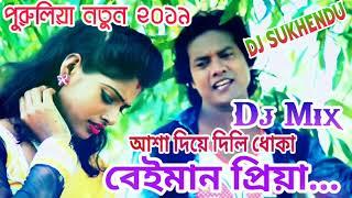 New Purulia Dj Song 2019## Asha diye dili Dhokha 😢Beiman Priya😢Dj SukhenDu