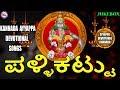 Pallikattu Ayyappa Devotional Songs Kannada Hindu Devotional Songs Kannada mp3