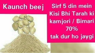 Macuna Seed   Kaunch Ka Beej   Sirf 5 Din Mein Kisi Bhi Tarah Ki Bimari Aur Kamjori 70% Dur Ho Jaygi