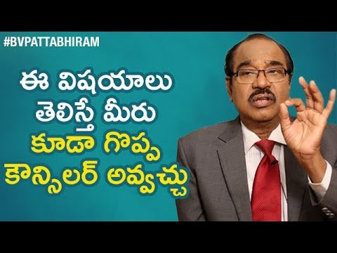 Tips To Become A Successful Counselor | Counselling For Depression | BV Pattabhiram