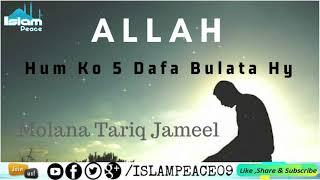 Allah Hum ko 5 Dafa Bulata hai | Maulana Tariq Jameel sb