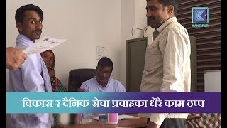 Kantipur Samachar   स्थानीय तहमा अहिले पनि कर्मचारी हाहाकार