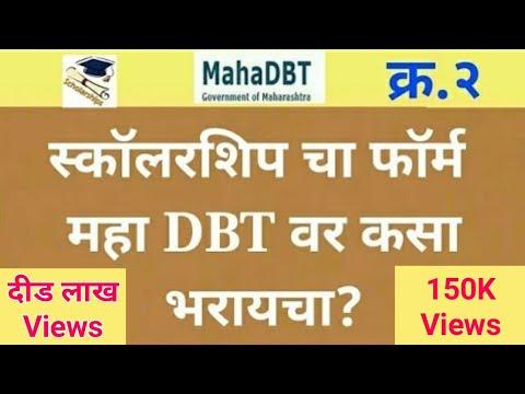 How to fill/apply for Scholarship form on Maha DBT? महा DBT वर शिष्यवृत्तीचा फॉर्म कसा भरायचा?