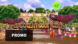 Kalyana Veedu | Tamil Serial | Episode 81 Special Promo 12 | 18/07/18 |Sun Tv |Thiru Tv