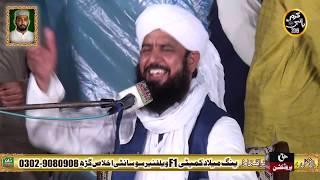 Jurrat - New Bayan - Allama Shahid Chishti - Mehfil e Naat Karam Ho Ya Nabi