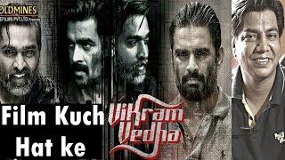 Film Kuch Hat ke | Episode 5 | Vikram Vedha | R MAdhavan | Vijay Sethupathi