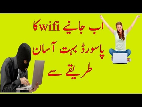 How To Check Wifi Security Key From Android Mobile In Urdu