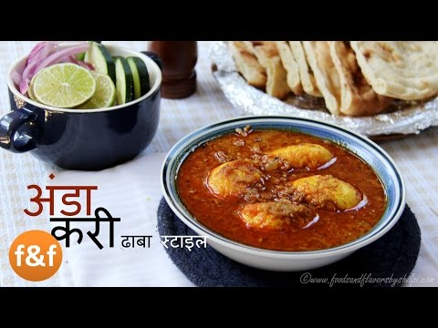 Egg Curry | Restaurant Style Egg Curry Recipe | Dhaba Style Anda Curry - Hindi Recipes