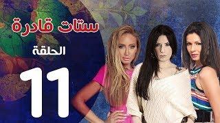 مسلسل ستات قادرة الحلقة |11| Stat Adra Series Eps